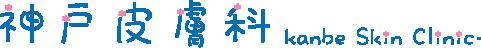 神戸皮膚科